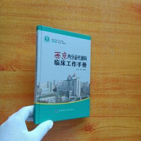 西京临床工作手册:西京内分泌代谢科临床工作手册  精装【内页干净】
