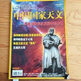 中国国家天文,天文家在科技发展中作用