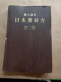 第八改正 日本药局方第二部