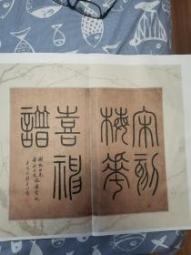 中华再造善本一 梅花喜神谱 一函二册经折装