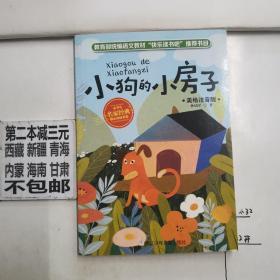 教育部统编语文教材'快乐读书吧'推荐书目;小狗的房子 (美绘注音版)