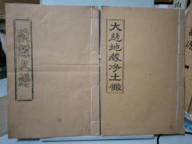 线装佛教精典:巜疏牒文谱》,《大悲地藏净土懺》,两本齐售