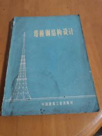塔桅钢结构设计