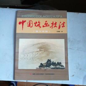 中国烙画技法(修订再版)