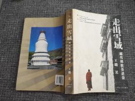 走出雪域:藏传佛教圣迹录