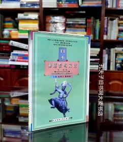《世界民族宗教与文化系列丛书:日本神道教与文化》