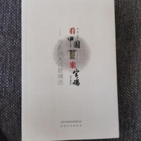 百名诗人诗歌精选-看中国来宝鸡