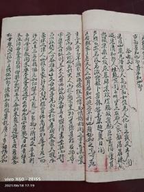 清代手写祭文(35个筒子页)
