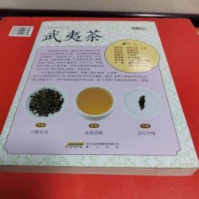 茶风系列:武夷茶