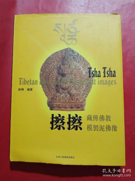 藏传佛教模制泥佛像:擦擦