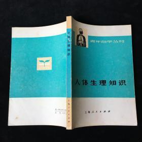 青年自学丛书:人体生理知识