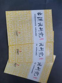 古汉语研究1997年第2、3、4 期.