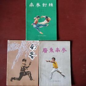 《南拳》南拳对练 广东南拳 三册合售 广东科技出版社 私藏 书品如图