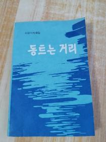 朝鲜原版-동트는거리(朝鲜文)