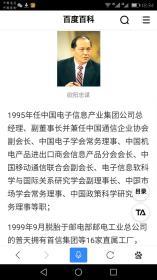 保真书画,中国普天集团总裁,中国电子信息产业集团总经理,中国惠普有限公司董事长欧阳忠谋诗稿一页,尺寸29×20.5cm。