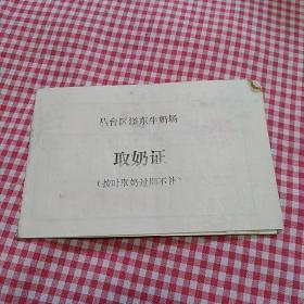 【邯郸市】丛台区滏东牛奶场取奶证