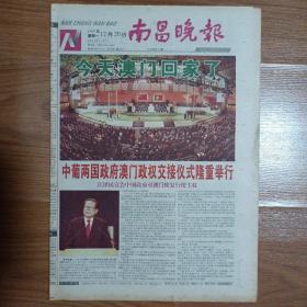 南昌晚报1999年12月20日 澳门回归纪念报纸
