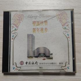 CD:圣诞快乐 新年进步(赠品 中国银行 珠海市分行)