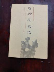歷代名畫記(俞劍華中國繪畫史論研究叢書)