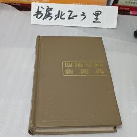 四角号码新词典商务印书馆1983年版