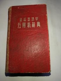 (注音求解写话释词辨字) 五用新辞典