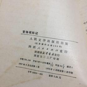 官场现形记(上、下册)全两本合售 无笔迹