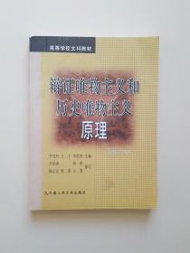 辩证唯物主义和历史唯物主义原理(第五版)