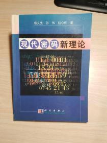 现代密码新理论