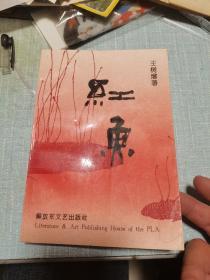 红鱼-王树增著描写我军空降兵部队生活的中篇小说集