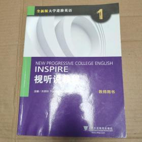 全新版大学进阶英语视听说教程1教师用书
