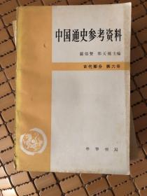 中国通史参考资料.古代部分.第六册