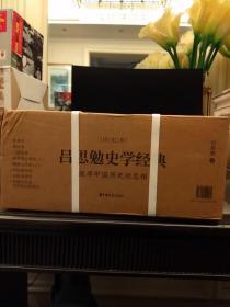 吕思勉史学经典(历史系套装共10册)探寻中国历史的总相     2021.6.26