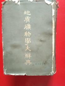 地质矿物学大辞典(缩本)