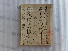 中国嘉德2000秋季拍卖会:中国古代书画