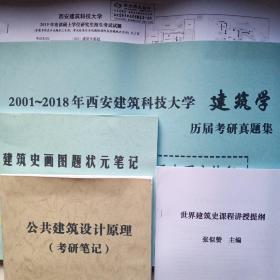 西安建筑科技大学 建筑学 考研 复习资料,任选三本以上包邮。