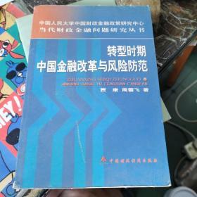 转型时期中国金融改革与风险防范