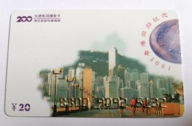 中国电信200长途电话储金卡1997香港回归纪念(仅供收藏)