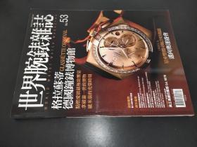 世界腕表杂志 No.53