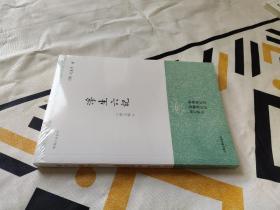 浮生六记(外三种) /明清小品丛刊 [清]沈复 等著 上海古籍出版社