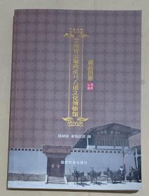 云南肯公聪奔茶马古道文化博物馆藏品图册