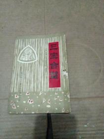 三宝合壁(中药、针灸、推拿治疗常见病、疑难病)书口有水渍印
