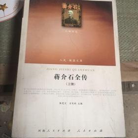 蒋介石全传(上)
