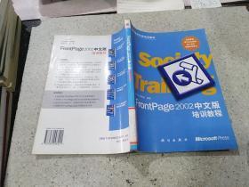 FrontPage 2002中文版培训教程