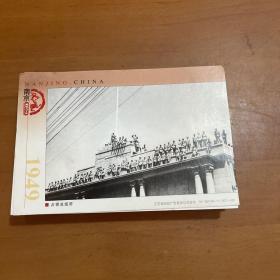 南京解放六十周年明信片1949~2009(缺1955、1956两张)