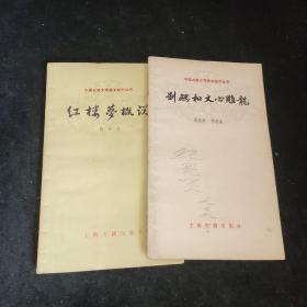中国古典文学基本知识丛书 红楼梦概论+剑勰和文心雕龙