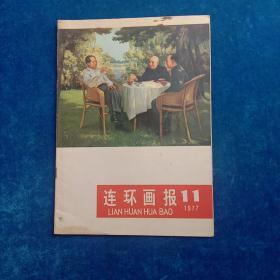 连环画报  1977年11