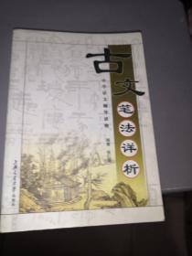 古文笔法详析