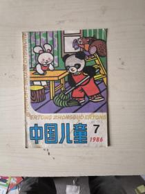 中国儿童1986年第7期