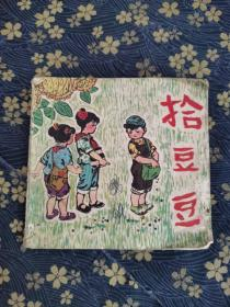 连环画:拾豆豆