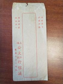 民国信封(上海公大仁记行信缄 法租界十六舖外滩)【空白未用】